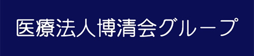 医療法人 博清会グループ